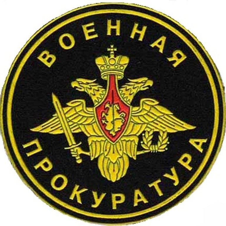 Обращение в военную прокуратуру Костромского гарнизона